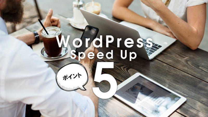 WordPressでプラグインを使わずに高速化させる5つの方法