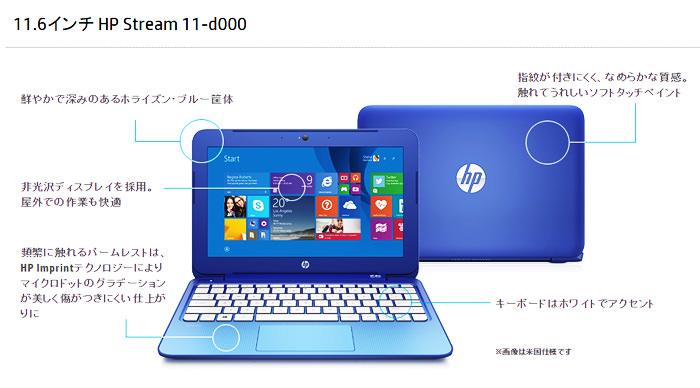 HP-Stream11 鮮やかなブルーが特徴的だ