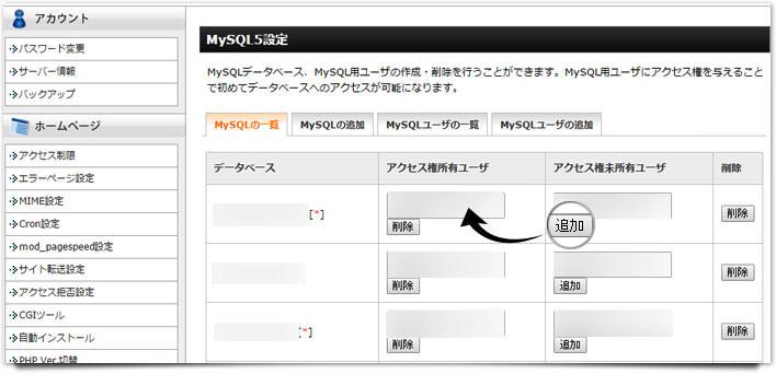 MySQL一覧