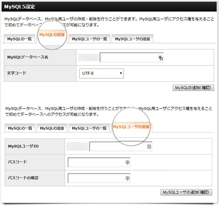 データベースの追加とユーザーの追加