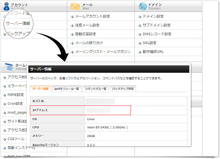 Xサーバーのアドレス確認