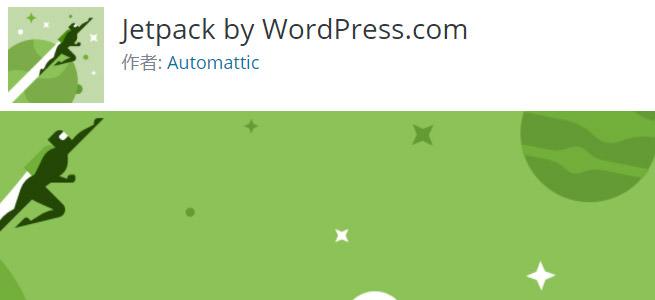 【マルチ機能・強化】Jetpack by WordPress.comでソーシャルと連携させる