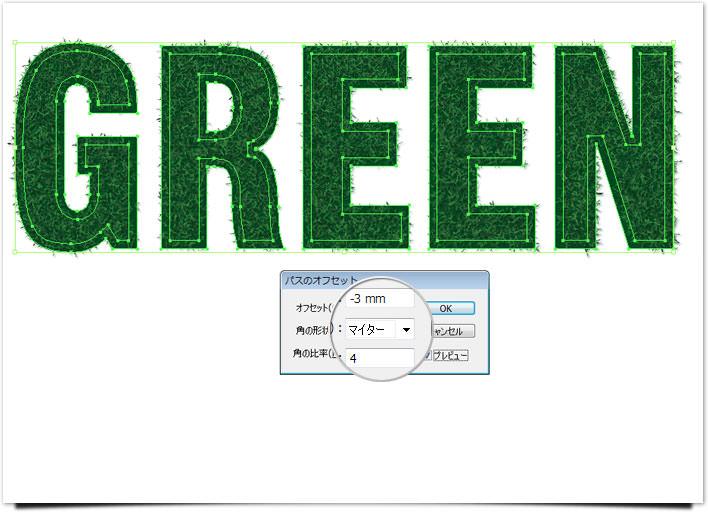 芝生風エフェクト パスのオフセットの適用