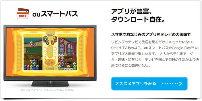 スマートテレビ アプリ
