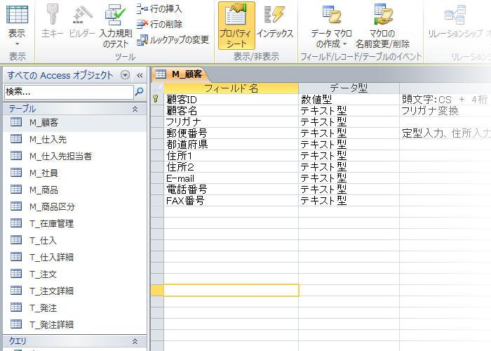 Accessのデータ型