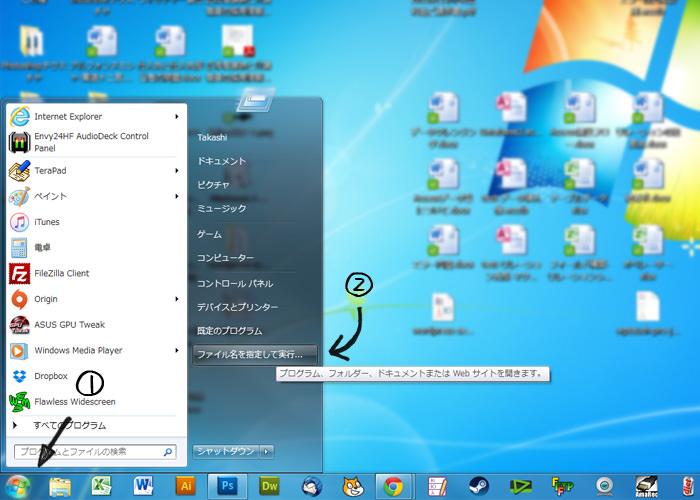 Windows10 自動アップデートを防ぐ方法 スタート-ファイル名を指定して実行