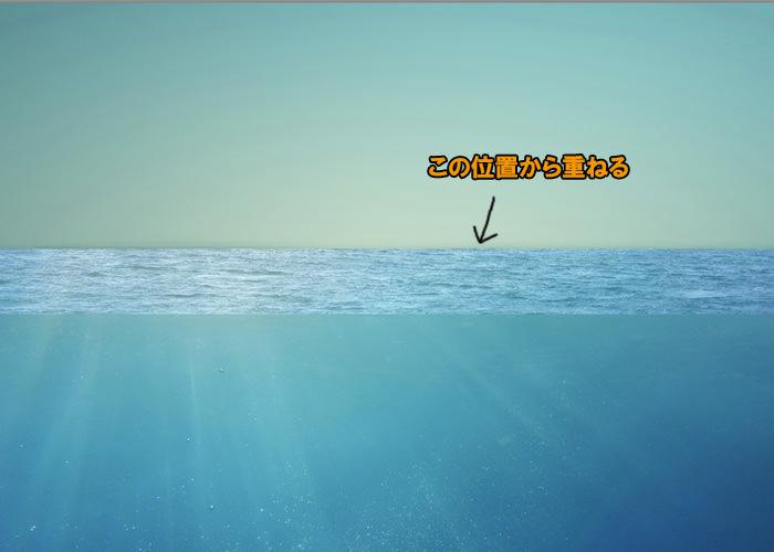 素材『海面』のギリギリの位置に配置