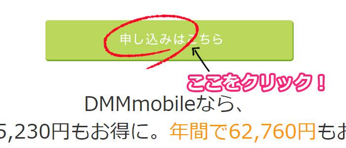 DMM mobile申し込みはこちら