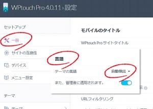 WPtouch Pro日本語化