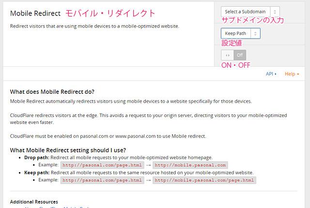 Mobile Redirect / モバイル リダイレクト