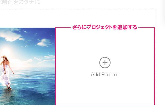 プロジェクトの追加
