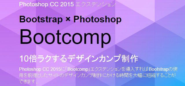 Bootcomp