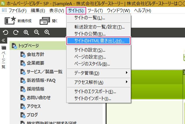 contact.htmlの書き出し