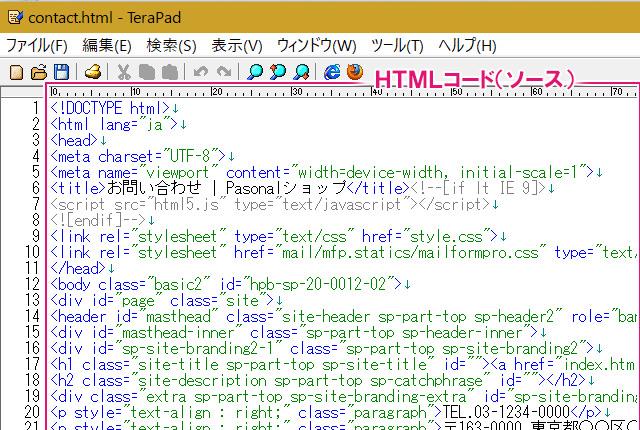 HTMLコードを確認する