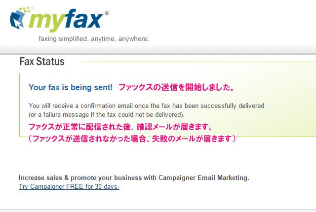 ファックスの送信開始メッセージ