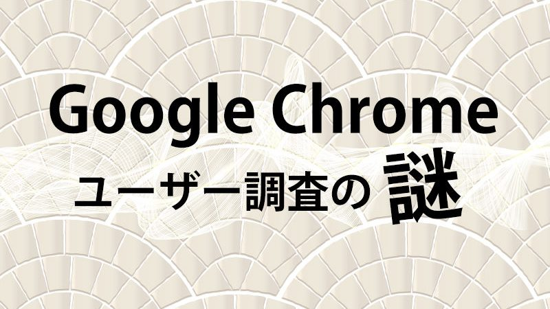 Google Chromeのユーザー調査?! 怪しいサイトにご注意を!