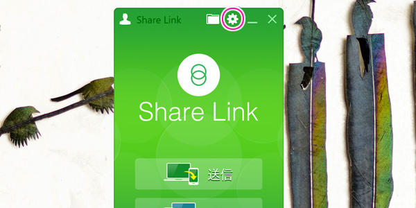 Share Link(パソコン版 )