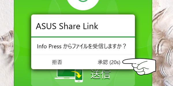 「Share Link(パソコン版 )」で承認する