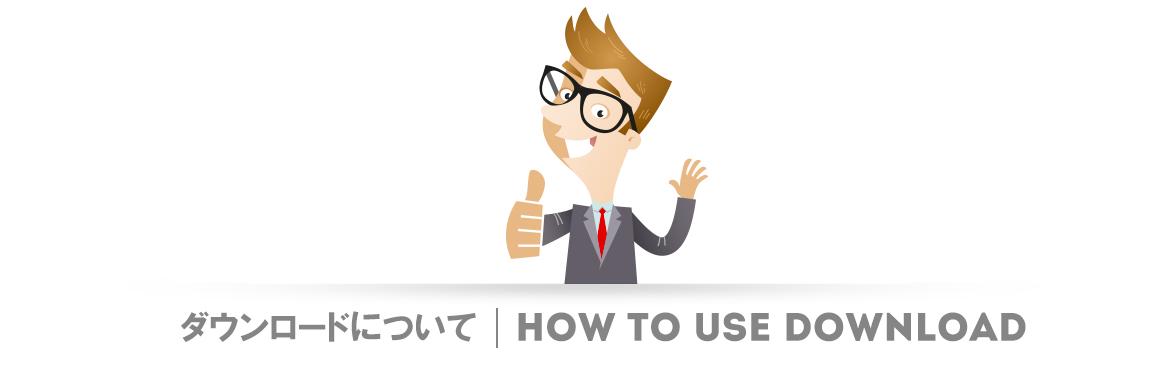 ダウンロードについて / How To Use Download