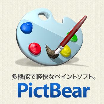 フリーの画像編集ソフト PictBear