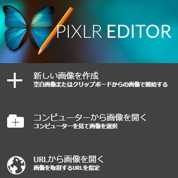 フリーの画像編集ソフト PIXLR EDITOR