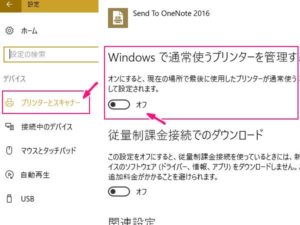 プリンターとスキャナー の Windowsで通常使うプリンターを管理するをオフにする