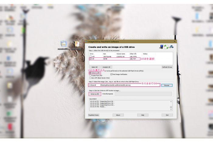 imageUSB.exeの起動
