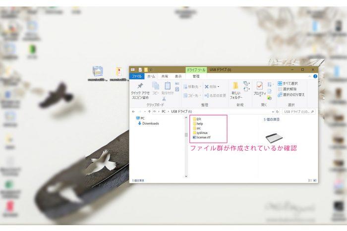 USBメモリの中身を確認する