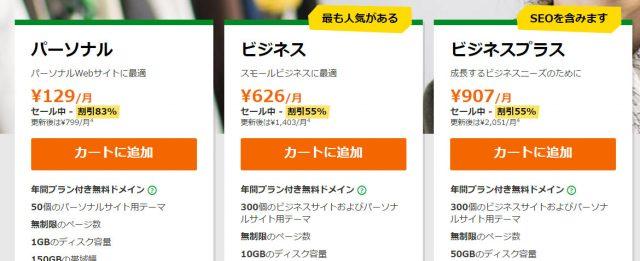 月額1,000円台のプラン