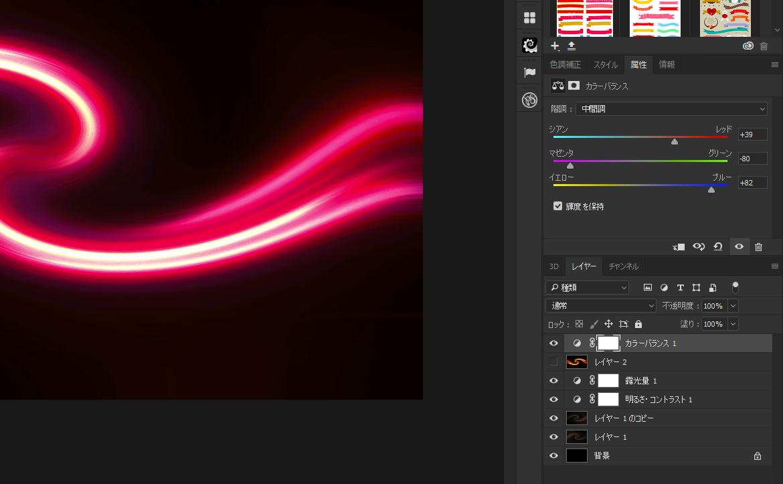 カラーバランスを調整 / Add Color Balance