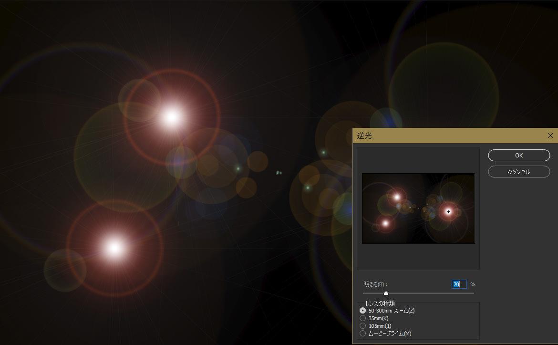 逆光を3つ追加 / Create Three Lens Flare