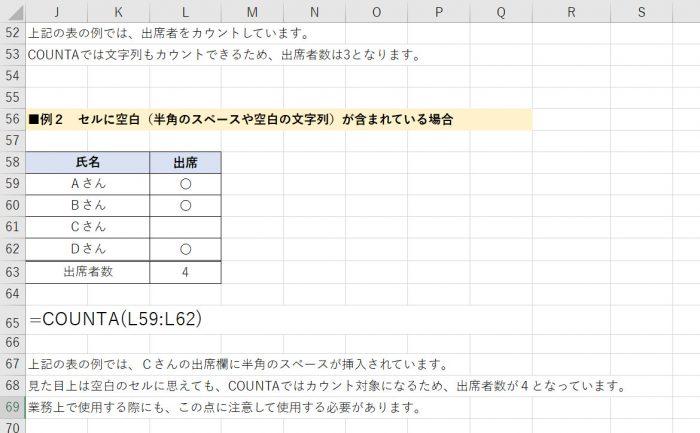 COUNTA関数 セルに空白(半角のスペースや空白の文字列)が含まれている場合