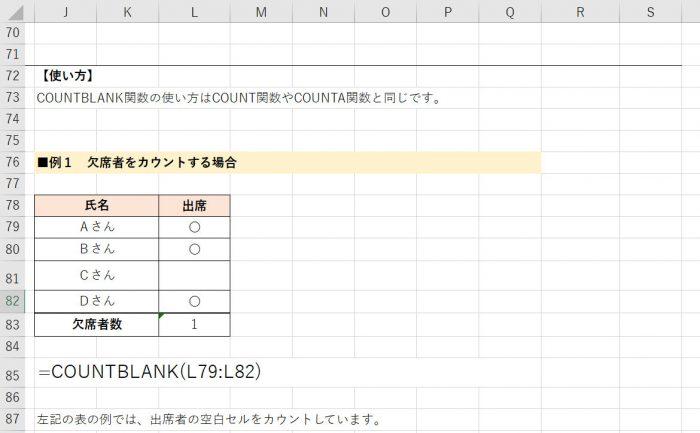 COUNTBLANK関数 出席の有無から出席者数をカウントする場合