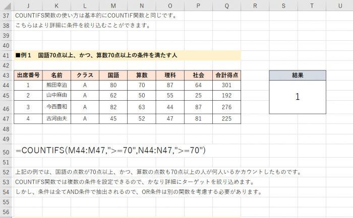 COUNTIFS関数 国語70点以上、かつ、算数70点以上の条件を満たす人