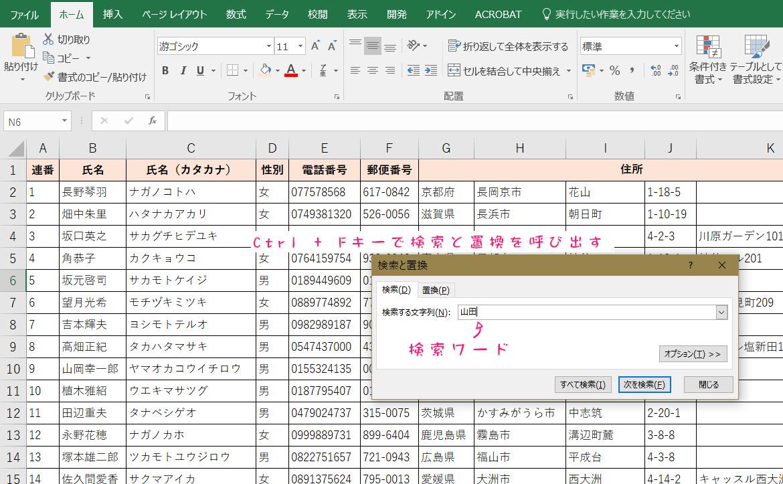 データの検索と置換