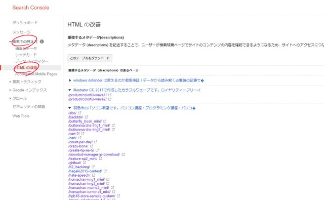 ウェブマスターツールホームの管理画面