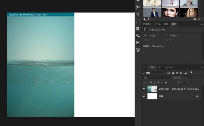 ステップ1:水の画像を取り込む