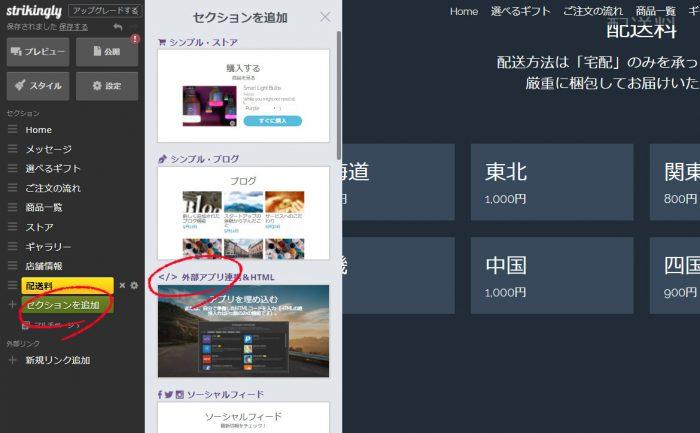 「外部アプリ連携&HTML」を追加