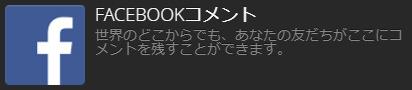 Strikingly 外部アプリ ソーシャル Facebook