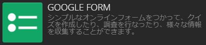 Strikingly 外部アプリ ビジネス GoogleFORM