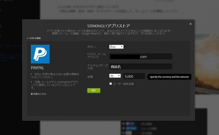 StrikinglyのPaypal