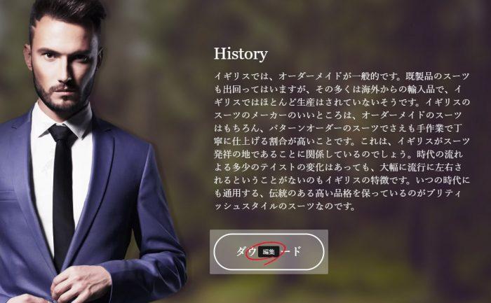 歴史を入力し、ボタンを削除する