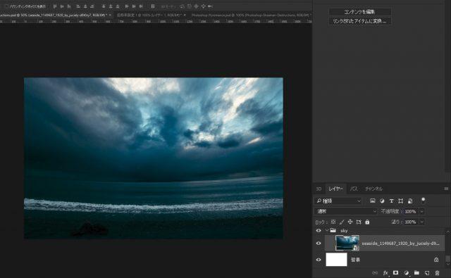 空の画像を設置