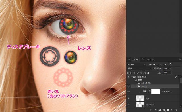 マシンの瞳を作成
