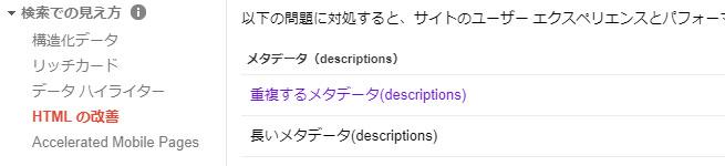 google ウェブマスターツール 重複チェック