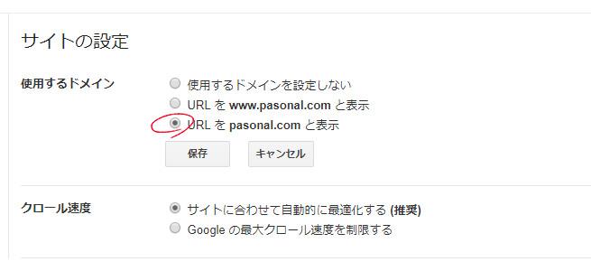 SEO 内部対策 URLの統一