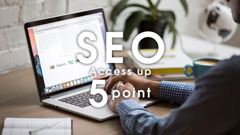 アクセスが全然上がらない時に見直すべき5つのポイント