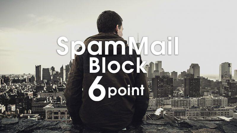 スパムメール対策で嫌なメールを高確率で防ぐ6つの方法