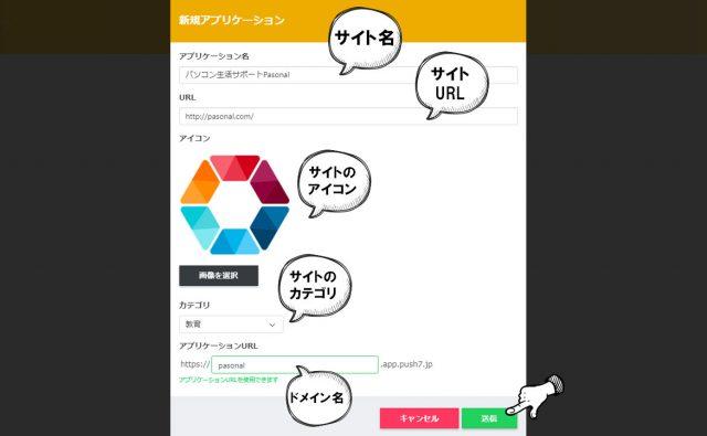 新規アプリケーション情報の入力