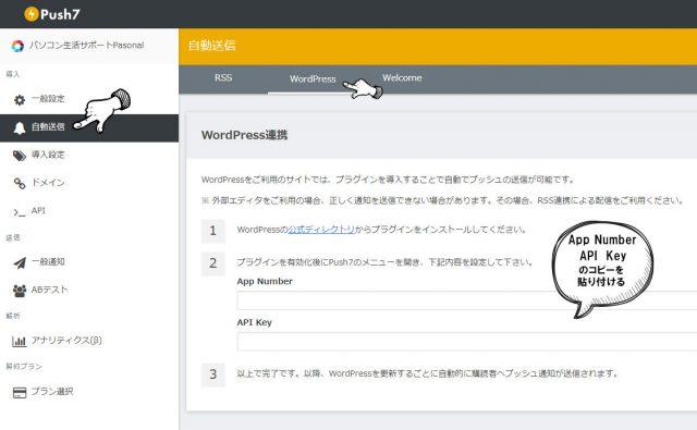 【Push7側】APP番号とAPIキーの設定